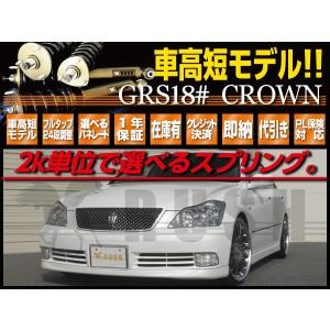 RUSH 車高調 クラウン GRS180 GRS182 GRS184 車高短 モデル 選べるレート フルタップ車高調 全長調整式車高調 減衰力調整付 RUSH Damper SEDAN CLASS MAQSモデル|transport5252