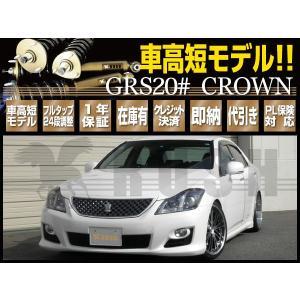 RUSH 車高調 クラウン GRS200 GRS202 GRS204 前期 後期 車高短 モデル フルタップ車高調 全長調整式車高調 減衰力調整付 RUSH Damper SEDAN CLASS|transport5252