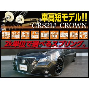 RUSH 車高調 クラウン GRS210 GRS214 AWS210 車高短 モデル 選べるレート フルタップ車高調 全長調整式車高調 減衰力調整付 RUSH Damper SEDAN CLASS MAQSモデル|transport5252