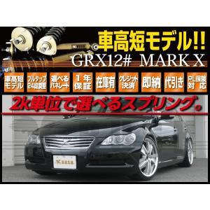 RUSH 車高調 マークX GRX120 GRX121 車高短 モデル 選べるレート フルタップ車高調 全長調整式車高調 減衰力調整付 RUSH Damper SEDAN CLASS MAQSモデル|transport5252