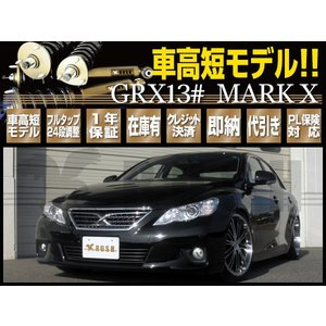 RUSH 車高調 マークX GRX130 GRX133 前期 後期 車高短 モデル フルタップ車高調...