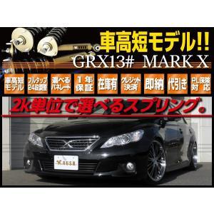 RUSH 車高調 マークX GRX130 GRX133 車高短 モデル 選べるレート フルタップ車高調 全長調整式車高調 減衰力調整付 RUSH Damper SEDAN CLASS MAQSモデル|transport5252