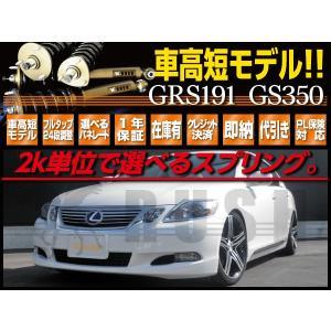RUSH 車高調 レクサス GS GRS191 GS350 車高短 モデル 選べるレート フルタップ車高調 全長調整式車高調 減衰力調整付 RUSH Damper SEDAN CLASS MAQSモデル|transport5252