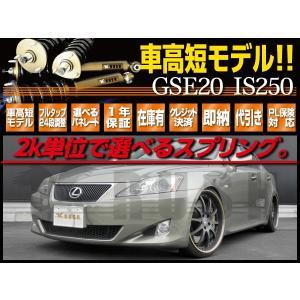 RUSH 車高調 レクサス IS GSE20 IS250 車...
