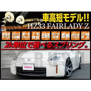 RUSH 車高調 フェアレディZ ロードスター HZ33 車高短 モデル 選べるレート フルタップ 全長調整式 減衰力調整付 車高調 RUSH Damper LUXURY CLASS MAQSモデル|transport5252