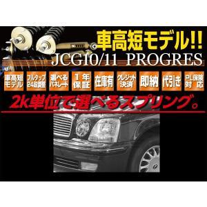 RUSH 車高調 プログレ JCG10 JCG11 車高短 モデル 選べるレート フルタップ車高調 全長調整式車高調 減衰力調整付 RUSH Damper SEDAN CLASS MAQSモデル transport5252
