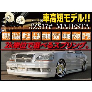 RUSH 車高調 マジェスタ JZS177 UZS175 車高短 モデル 選べるレート フルタップ車高調 全長調整式車高調 減衰力調整付 RUSH Damper SEDAN CLASS MAQSモデル|transport5252