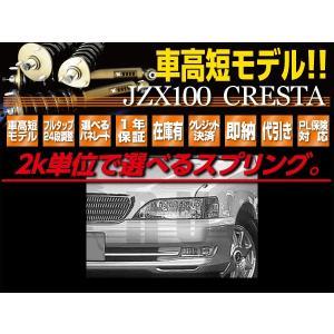 RUSH 車高調 クレスタ JZX100 GX100 車高短 モデル 選べるレート フルタップ車高調 全長調整式車高調 減衰力調整付 RUSH Damper SEDAN CLASS MAQSモデル|transport5252