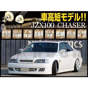 RUSH 車高調 チェイサー JZX100 JZX101 GX100 前期 後期 車高短 モデル フルタップ車高調 全長調整式車高調 減衰力調整付 RUSH Damper SEDAN CLASS|transport5252