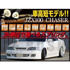 RUSH 車高調 チェイサー JZX100 GX100 車高短 モデル 選べるレート フルタップ車高調 全長調整式車高調 減衰調整 RUSH Damper SEDAN CLASS MAQSモデル|transport5252