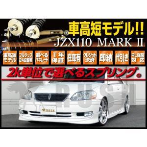 RUSH 車高調 マーク2 GX110 JZX110 車高短 モデル 選べるレート フルタップ車高調 全長調整式車高調 減衰力調整付 RUSH Damper SEDAN CLASS MAQSモデル|transport5252