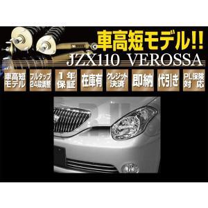 RUSH 車高調 ヴェロッサ GX110 JZX110 前期 後期 車高短 モデル フルタップ車高調 全長調整式車高調 減衰力調整付 RUSH Damper SEDAN CLASS|transport5252