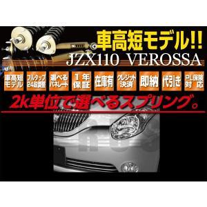 RUSH 車高調 ヴェロッサ GX110 JZX110 車高短 モデル 選べるレート フルタップ車高調 全長調整式車高調 減衰力調整付 RUSH Damper SEDAN CLASS MAQSモデル|transport5252