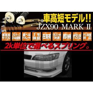RUSH 車高調 マーク2 JZX90 GX90 車高短 モデル 選べるレート フルタップ車高調 全長調整式車高調 減衰力調整付 RUSH Damper SEDAN CLASS MAQSモデル|transport5252