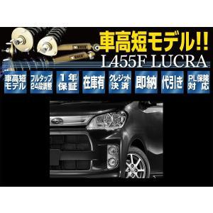 RUSH 車高調 ルクラ ルクラカスタム L455F 車高短 モデル フルタップ車高調 全長調整式車高調 減衰力調整付 RUSH Damper COMFORT CLASS|transport5252
