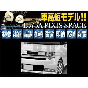 RUSH 車高調 ピクシススペース カスタム L575A 車高短 モデル フルタップ車高調 全長調整式車高調 減衰力調整付 RUSH Damper COMFORT CLASS|transport5252