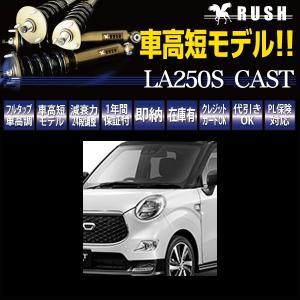 RUSH 車高調 キャスト LA250S 車高短 モデル フルタップ車高調 全長調整式車高調 減衰力調整付 RUSH Damper COMFORT CLASS|transport5252