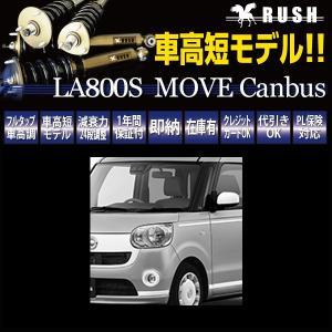 RUSH 車高調 ムーブ キャンバス LA800S 車高短 モデル フルタップ車高調 全長調整式車高調 減衰力調整付 RUSH Damper COMFORT CLASS|transport5252