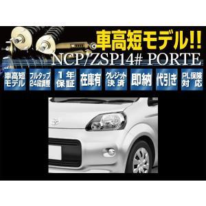 RUSH 車高調 ポルテ NSP140 NCP141 車高短 モデル フルタップ車高調 全長調整式車高調 減衰力調整付 RUSH Damper COMFORT CLASS|transport5252