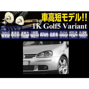 RUSH 車高調 ゴルフ5 ヴァリアント ワゴン 2WD フォルクスワーゲン 車高短 モデル フルタップ車高調 全長調整式車高調 減衰力調整付 RUSH Damper IMPORT CLASS|transport5252
