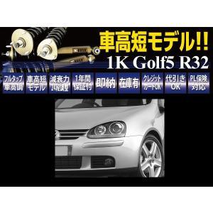 RUSH 車高調 ゴルフ5 R32 フォルクスワーゲン 車高短 モデル フルタップ車高調 全長調整式車高調 減衰力調整付 RUSH Damper IMPORT CLASS|transport5252