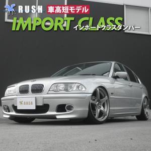 RUSH 車高調 BMW E46 3シリーズ セダン 2WD 車高短 モデル フルタップ車高調 全長調整式車高調 減衰力調整付 RUSH Damper IMPORT CLASS|transport5252