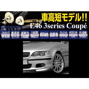 RUSH 車高調 BMW E46 3シリーズ クーペ 車高短 モデル フルタップ車高調 全長調整式車高調 減衰力調整付 RUSH Damper IMPORT CLASS|transport5252