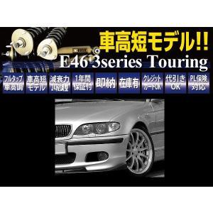 RUSH 車高調 BMW E46 3シリーズ ツーリング ワゴン 2WD 車高短 モデル フルタップ車高調 全長調整式車高調 減衰力調整付 RUSH Damper IMPORT CLASS|transport5252