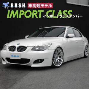 RUSH 車高調 BMW E60 5シリーズ セダン 車高短 モデル フルタップ車高調 全長調整式車高調 減衰力調整付 RUSH Damper IMPORT CLASS|transport5252