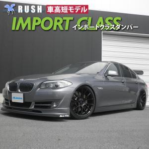 RUSH 車高調 BMW F10 5シリーズ セダン 車高短 モデル フルタップ車高調 全長調整式車高調 減衰力調整付 RUSH Damper IMPORT CLASS|transport5252