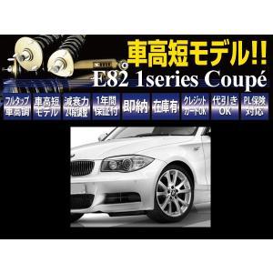 RUSH 車高調 BMW E82 1シリーズ クーペ 車高短 モデル フルタップ車高調 全長調整式車高調 減衰力調整付 RUSH Damper IMPORT CLASS|transport5252