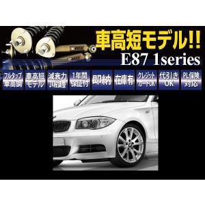 RUSH 車高調 BMW E87 1シリーズ 車高短 モデル フルタップ車高調 全長調整式車高調 減衰力調整付 RUSH Damper IMPORT CLASS|transport5252