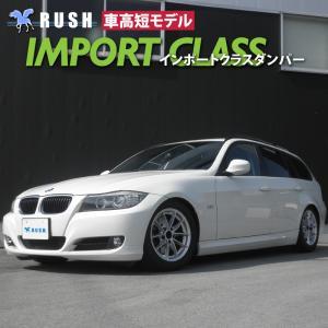 RUSH 車高調 BMW E91 3シリーズ ツーリング ワゴン 車高短 モデル フルタップ車高調 全長調整式車高調 減衰力調整付 RUSH Damper IMPORT CLASS|transport5252