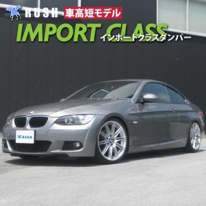 RUSH 車高調 BMW E92 3シリーズ クーペ 2WD 車高短 モデル フルタップ車高調 全長調整式車高調 減衰力調整付 RUSH Damper IMPORT CLASS|transport5252