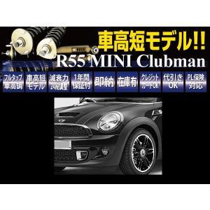 RUSH 車高調 BMW R55 MINI クラブマン 車高短 モデル フルタップ車高調 全長調整式車高調 減衰力調整付 RUSH Damper IMPORT CLASS|transport5252