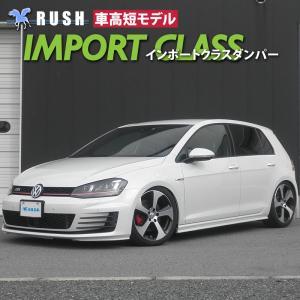 RUSH 車高調 ゴルフ7 GTI フォルクスワーゲン 車高短 モデル フルタップ車高調 全長調整式車高調 減衰力調整付 RUSH Damper IMPORT CLASS|transport5252