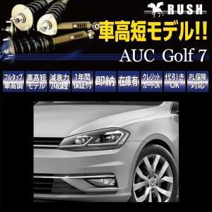 RUSH 車高調 ゴルフ7 AUCPT トーションビーム フォルクスワーゲン 車高短 モデル フルタップ車高調 全長調整式車高調 減衰調整 RUSH Damper IMPORT CLASS|transport5252