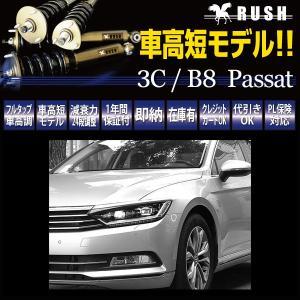 RUSH 車高調 パサート B8 2WD フォルクスワーゲン 車高短 モデル フルタップ車高調 全長調整式車高調 減衰力調整付 RUSH Damper IMPORT CLASS|transport5252