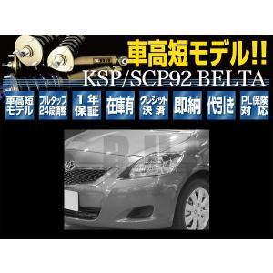 RUSH 車高調 ベルタ KSP92 SCP92 車高短 モデル フルタップ車高調 全長調整式車高調 減衰力調整付 RUSH Damper COMFORT CLASS|transport5252