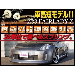 RUSH 車高調 フェアレディZ クーペ Z33 車高短 モデル 選べるレート フルタップ 全長調整式 減衰力調整付 車高調 RUSH Damper LUXURY CLASS MAQSモデル|transport5252