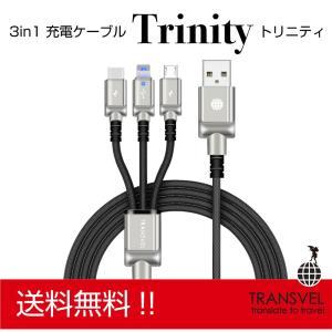 Type c/Micro usb/ライトニング【Transvel】3in1充電ケーブル 多機種対応 1本3役 1.2m スマホ、タブレット、パソコン  スマホ、タブレットアクセサリー、周辺|transvel