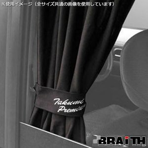 ブレイス BT-051 巧ドレスアップカーテンLカー用品 車 日よけ|transvel