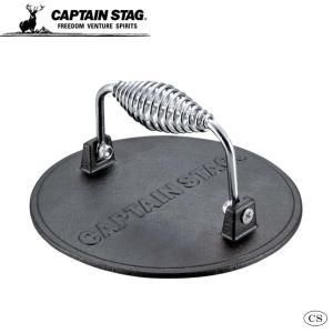 CAPTAIN STAG キャプテンスタッグ BBQ グリルミートプレス UG-3243肉 マーク バーベキュー|transvel