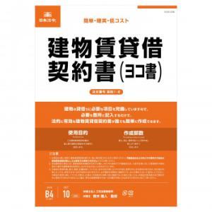 契約1-2 /建物賃貸借契約書(ヨコ書)