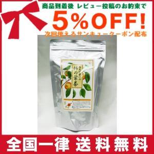 西式健康法の柿の葉茶3袋セット