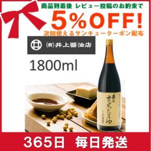 古式じょうゆ 井上醤油店 1.8L 1800ml 一升瓶