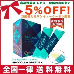 SPOCOLLA スポコラ SPEED 3X スピード スリーエックス ファイバープロテイン ソフト...