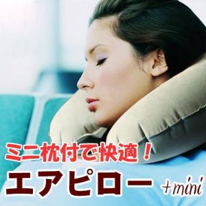 エアピロー・プラスmini|travel-depart