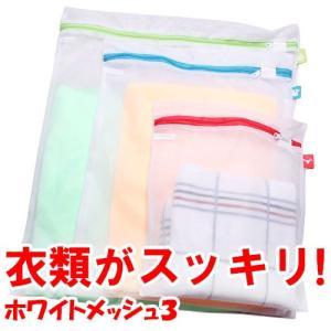 衣類整理袋 ホワイトメッシュ3|travel-depart