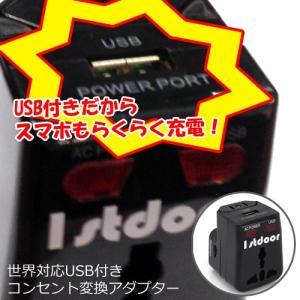 USB端子付 世界対応マルチコンセント変換アダプター[ブラック]|travel-depart